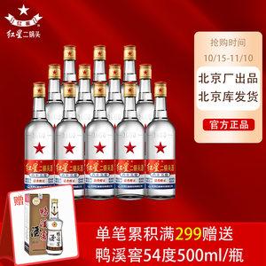 北京红星二锅头65度特制大二500ml*12/瓶整箱装高度清香型白酒