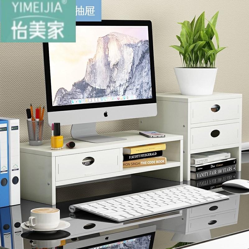 怡美家办公室台式一体机显示器笔记本电脑增高架桌面收纳盒置物护
