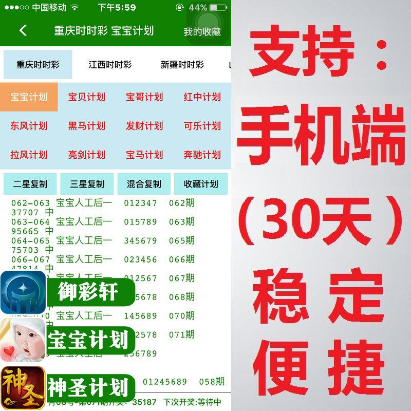 Чунцин время время цвет искусственный считать привлечь ребенок считать привлечь мобильная версия ребенок темная лошадка считать привлечь пекин PK10 гоночный стабильный зарабатывать