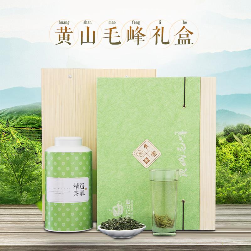 新茶春茶黄山毛峰明前茶叶特级毛尖绿茶高档礼盒装送礼包邮2017