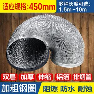 厨房抽油烟机排烟管道450mm大口径排风管45cm伸缩铝箔管加厚软管