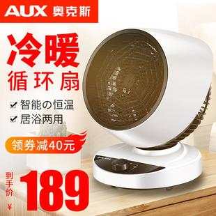 奥克斯取暖器家用电暖神器冷暖两用低噪速热小型电暖气立式暖风机