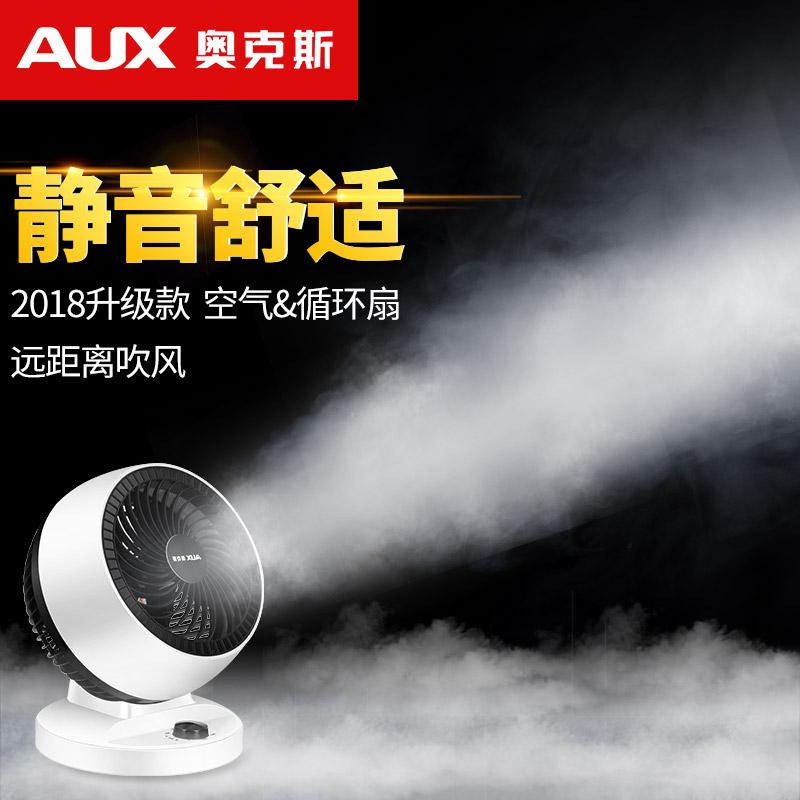奥克斯空气循环扇家用扇台式风扇换气台扇涡轮对流电风扇