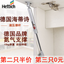 German Heidi Poetry gas support tatami cupboard door hydraulic rod pressure rod pneumatic Spring hydraulic support rod