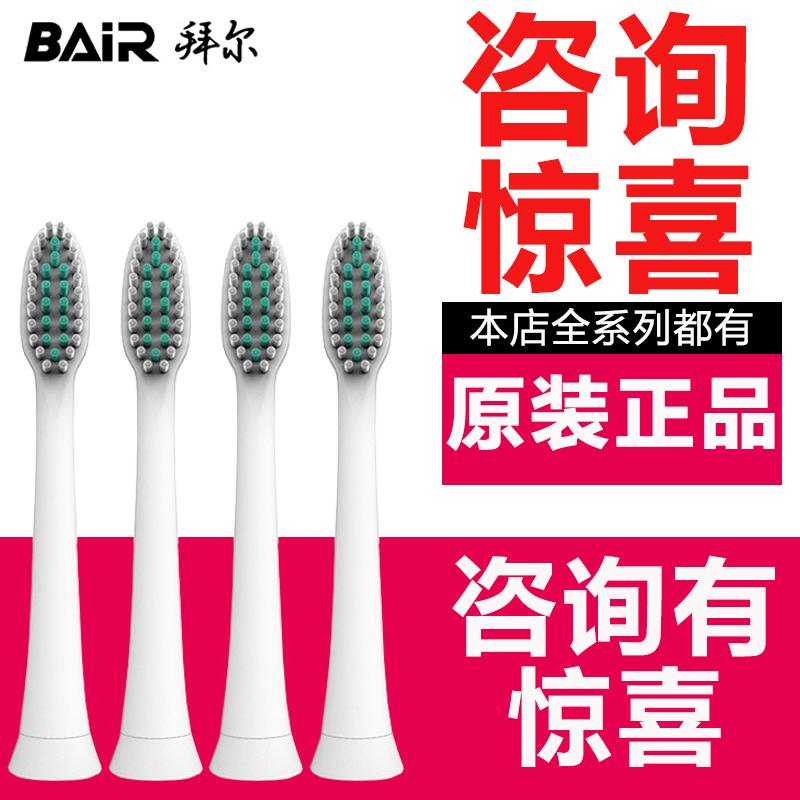 拜爾電動牙刷頭替換適配X1/X1 Plus/X3/X5/R1/X9/K5原裝刷頭拜爾
