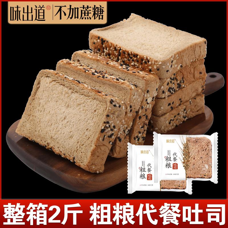 谷物吐司全麦黑麦粗粮代餐面包整箱无糖精低早餐食品脂肪糕点零食