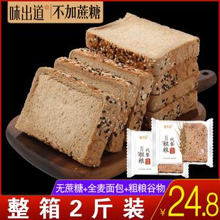 黑麦全麦面包代餐无糖精低0早餐整箱粗粮吐司脂肪热量零食品