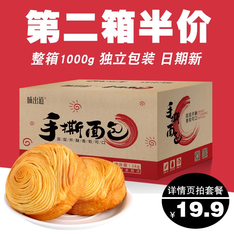 味出道手撕面包1000g整箱营养早餐食品代餐小软蛋糕点心休闲零食