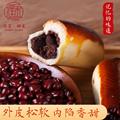 祥禾饽饽铺红豆沙栗子玛天津非遗特产手工传统老式糕点网红零食