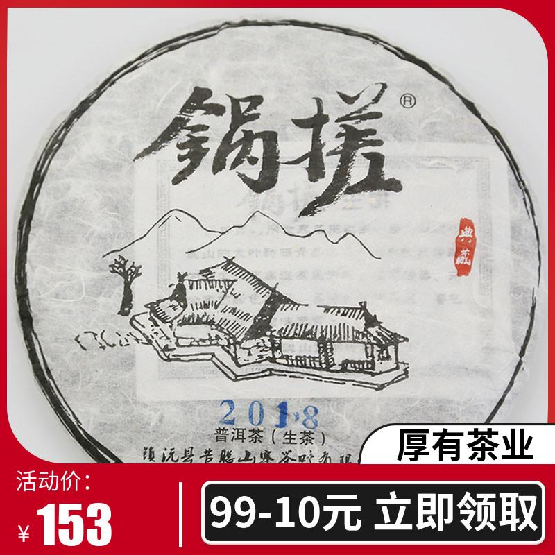 Yunnan Puer tea 357g tea cake unlimited Camellia Kucong Shanzhai tea thick tea in 2018