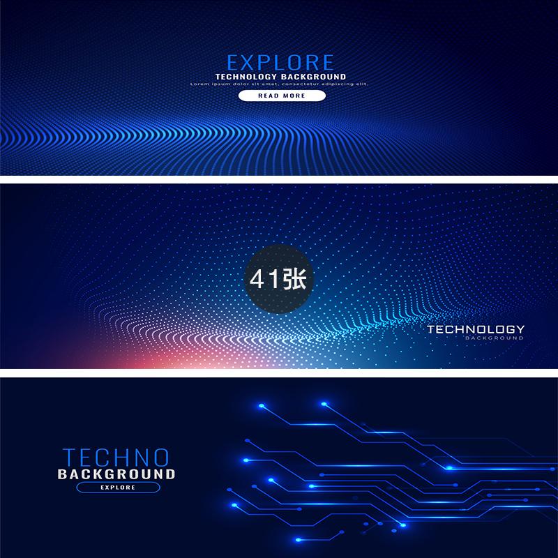 240-科技展板背景ai矢量设计素材打包下载展会模板互联网大数据