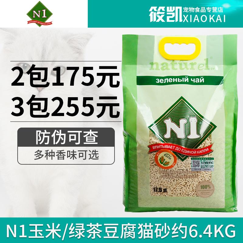 n1猫砂豆腐猫砂绿茶玉米竹炭活性炭澳大利亚猫沙可选2.0猫砂