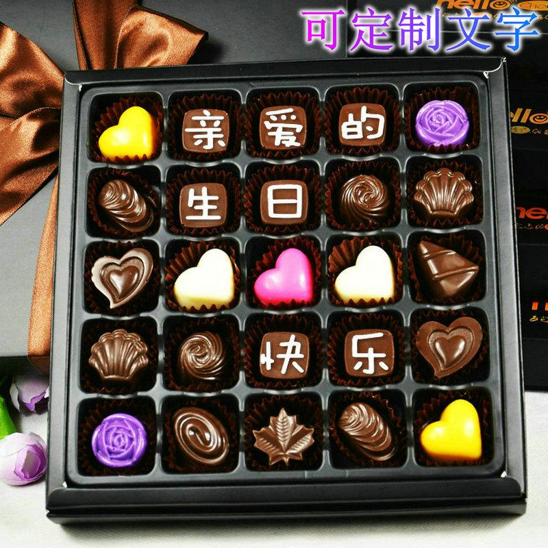 創意的なお菓子の誕生日プレゼント手作りdiyチョコレートバレンタインデーは字を変えて女の子に男女の友達の贈り物の箱を送ることができます。