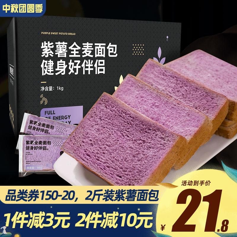 紫薯全麦面包无糖精吐司粗粮无油减低脂健身代餐早餐营养食品整箱