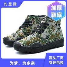 军训迷彩鞋高帮解放鞋男女帆布作训鞋工地劳保胶鞋高筒防滑农田鞋