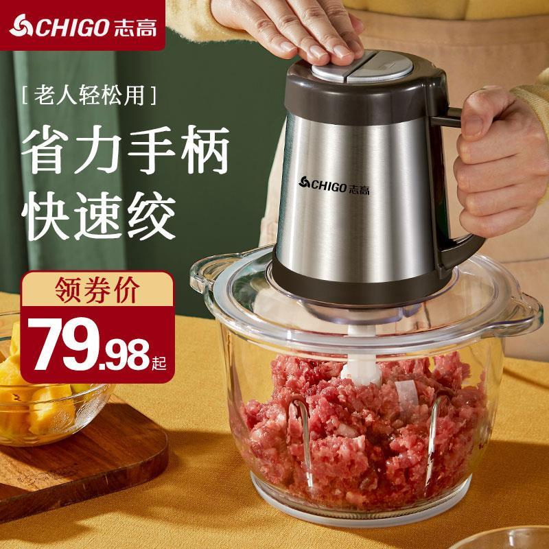 志高绞肉机家用电动小型打馅碎菜料理多功能搅肉机神器厨房小电器