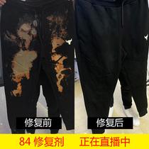 84修复衣服染色剂翻新改色染料免煮黑色衣物不褪色掉色还原去除剂