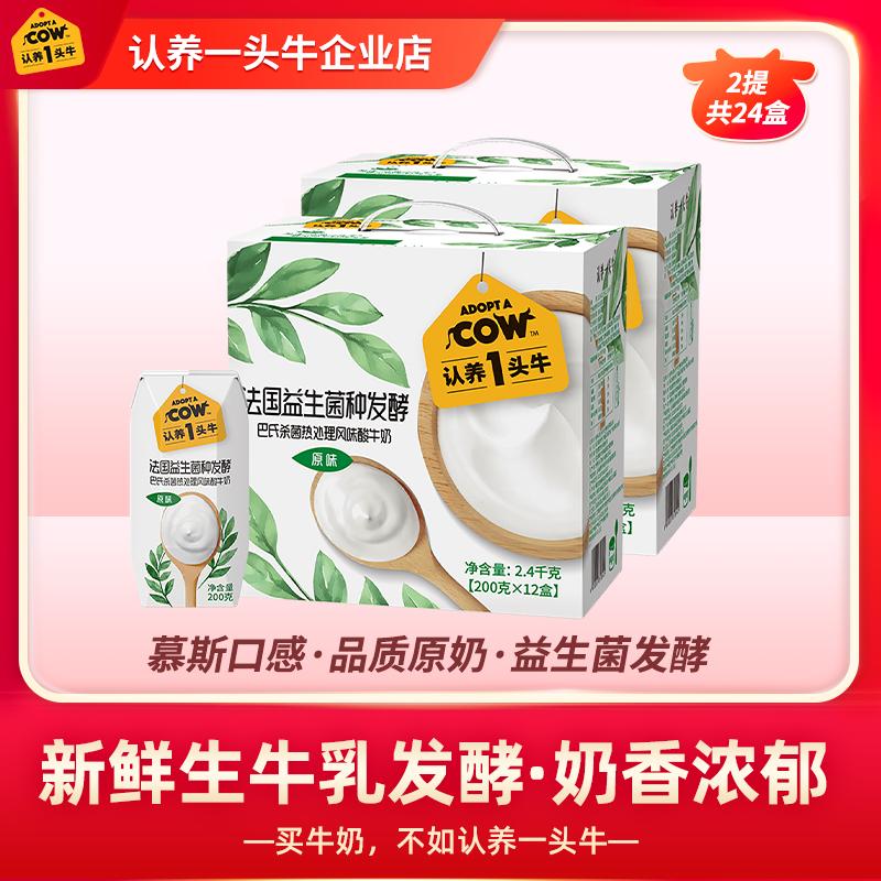 认养一头牛原味法式酸牛奶200g*12盒*2箱儿童营养早餐整箱批特价