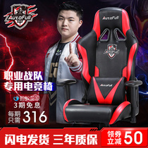 Autofull Air Competition Chair game chair home seat swivel Chair office chair can lie dormitory chair computer chair