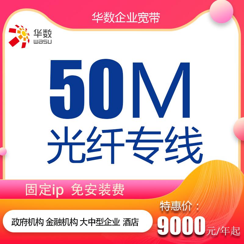 杭州华数光纤专线固定ip商业宽带企业新装续费20M/30/50/100/200/