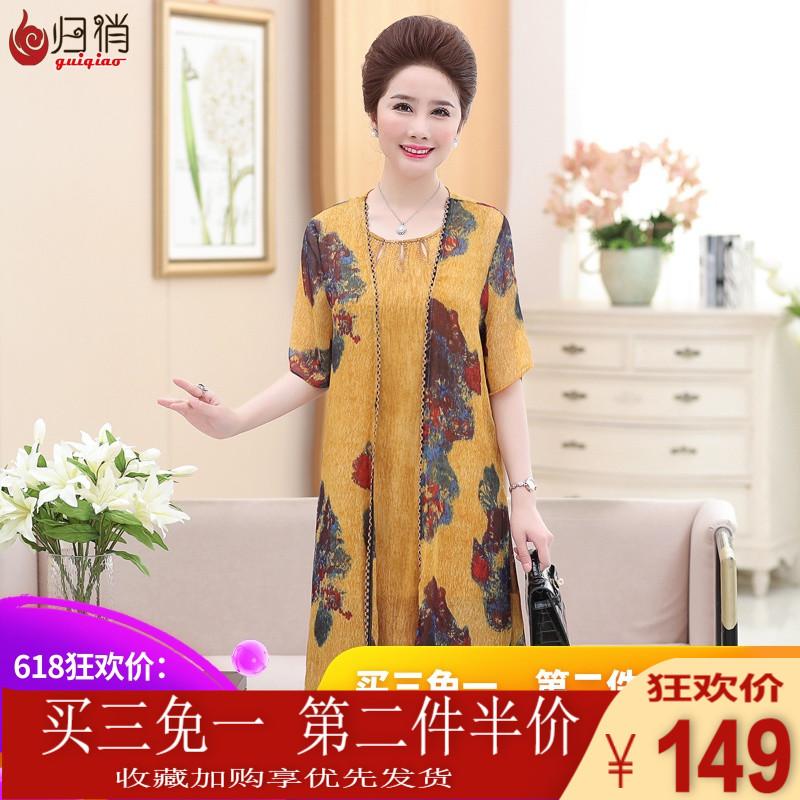 (用139元券)妈妈夏装新款母亲节阔太太连衣裙