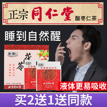 Genuine Tongrentang JuJube Lily Fuling tea helps sleep non-500g wild powder jujube Ren Tianjin Pure Ointment
