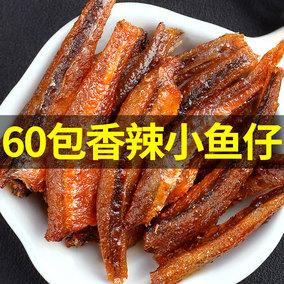 60包香辣小鱼仔零食小包装湖南特产小鱼干麻辣即食鱼小吃休闲食品