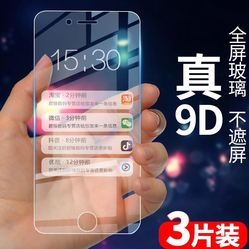 苹果6钢化膜iphone6plus全屏6s防摔6splus全包边6SP护眼抗蓝光6P刚化高清防指纹全玻璃ipone屏幕puls手机膜