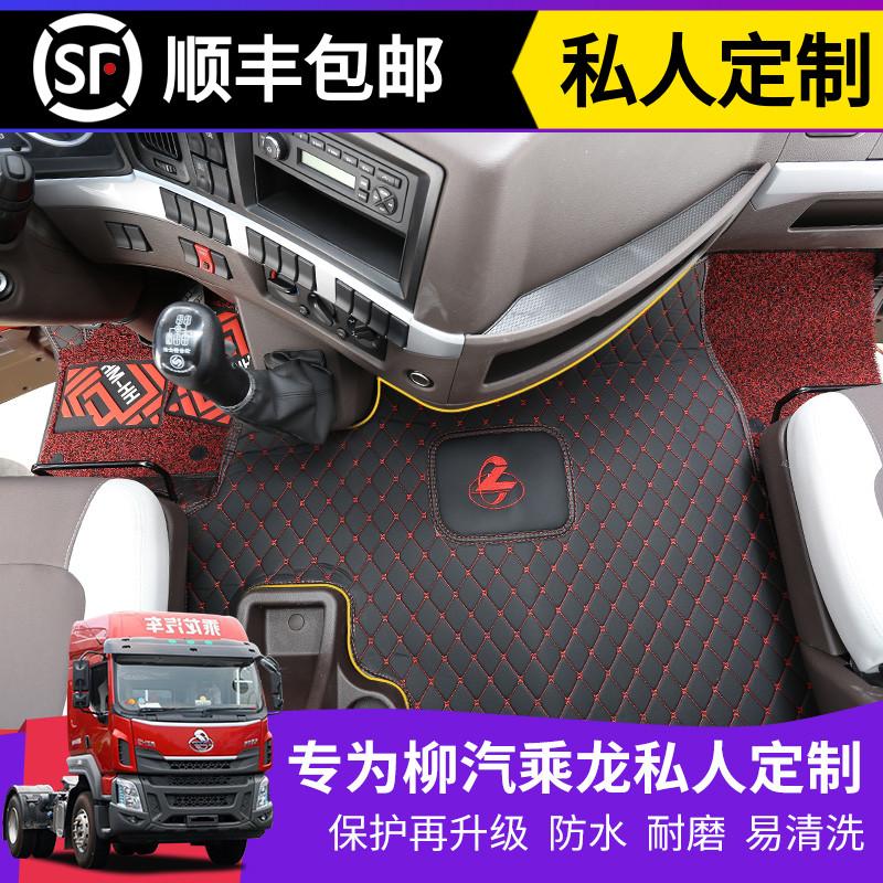 柳汽乘龙H7专用脚垫乘龙H5M7T5货车脚垫乘龙M3专车专用全包围脚垫 - 封面