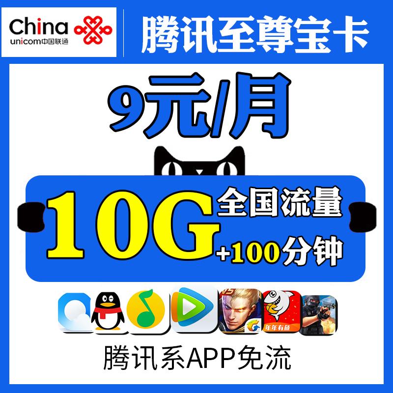 流量卡手机新号码电话纯上网4G联通大王米粉无限全国通用阿里宝卡有赠品