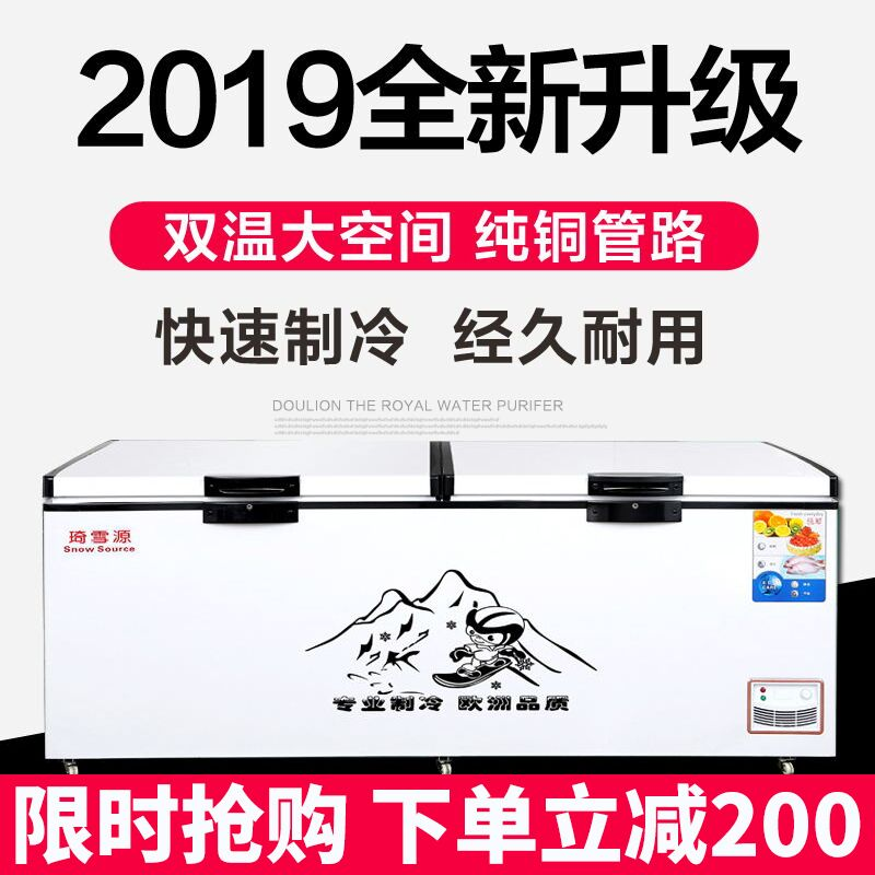 铜管冰柜商用大容量冷冻柜卧式大型冷柜双温冷冻冷藏1088厂家直销