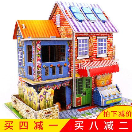 3d立体拼图儿童益智玩具3-6-8岁幼儿园男女孩diy手工纸质房子模型