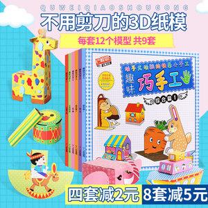 儿童折纸大全3-4-5-6岁幼儿园手工剪纸书diy制作材料立体宝宝玩具