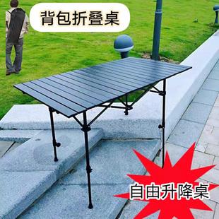 户外折叠自由升降桌子车载轻便简易野餐烧烤蛋卷桌铝合金摆摊桌椅