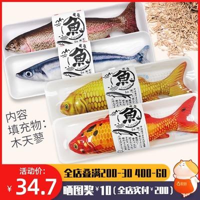 Japan Smack smack cat toy fish simulation self-healing cat plush cat fish cat Mutian Polygonum pillow