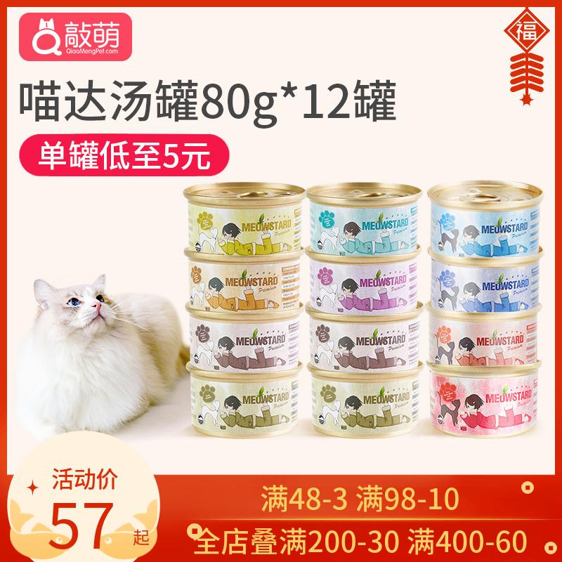 Консервированная еда для кошек Артикул 591834296461