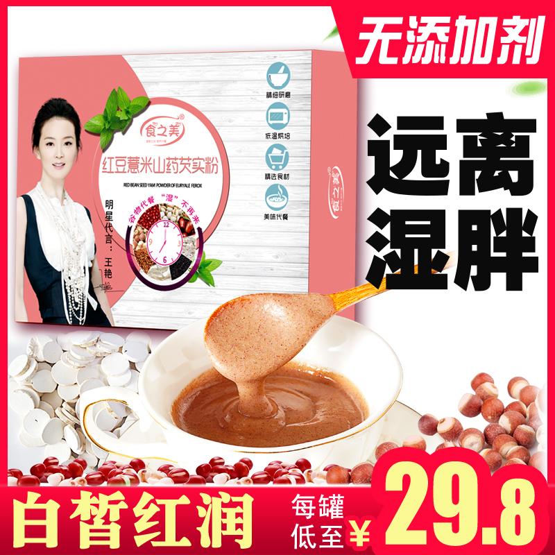 食之美 红豆薏米山药芡实粉 熟五谷杂粮薏仁粉营养早晚餐代餐粉粥