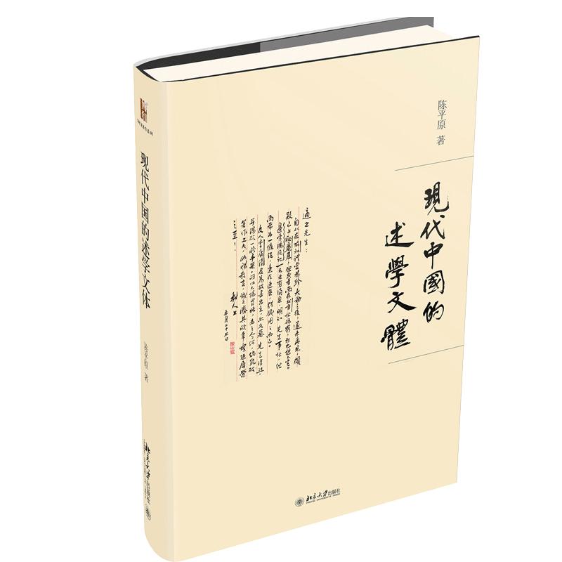 2020新书 现代中国的述学文体 ...