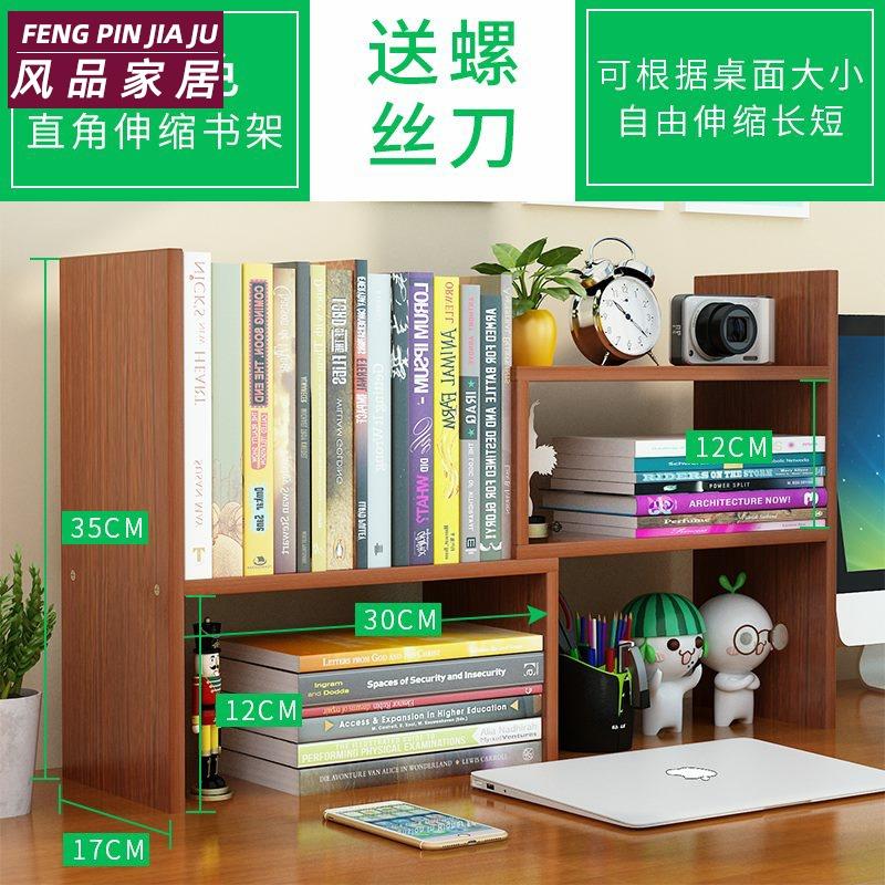 25.85元包邮课桌整理架放桌子上的书架中学生多层小号创意学习桌宿舍放置架