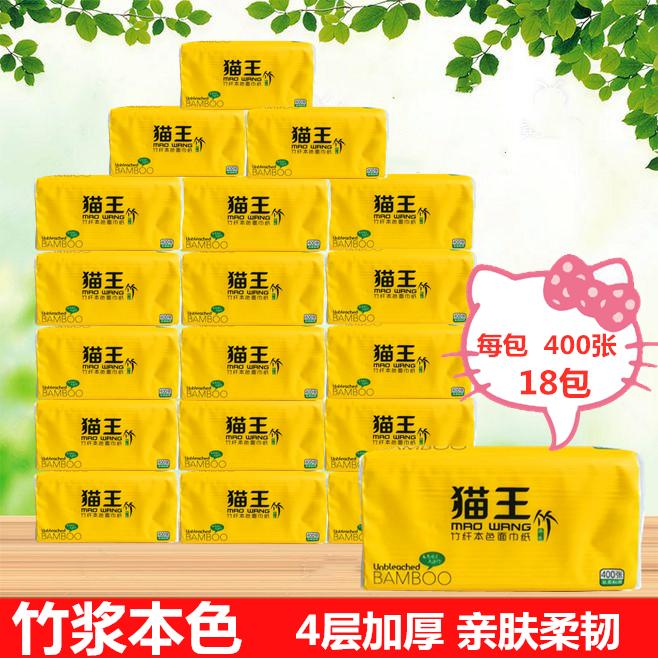 猫王本色抽纸婴儿面巾400张纸巾实惠家庭餐巾纸竹浆家用软抽18包
