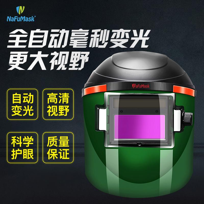 自动变光全脸电焊面罩防护头戴式全脸防烤氩弧焊帽焊工专用眼镜