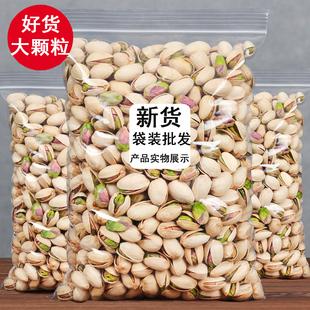 大颗粒散装本色开心果1000g年货置办零食无漂白自然开口坚果干果
