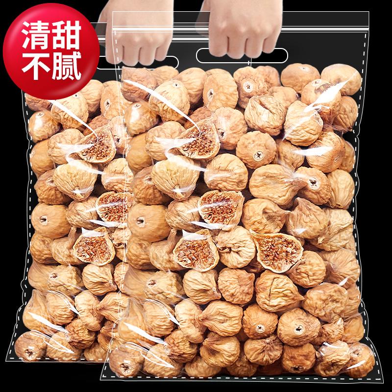无花果干500g新鲜水果干蜜饯新疆特产自然风干孕妇休闲零食袋装