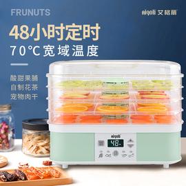 艾格丽果干机家用水果烘干机食物风干机蔬菜肉类脱水机小型干果机