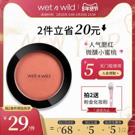 wetnwild湿又野自然高光修容一体正品微醺裸妆橘色腮红盘学生腮红