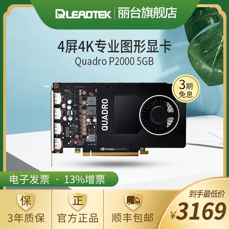 丽台Quadro P2000 5GB 专业图形平面设计 3D建模渲染 绘图显卡