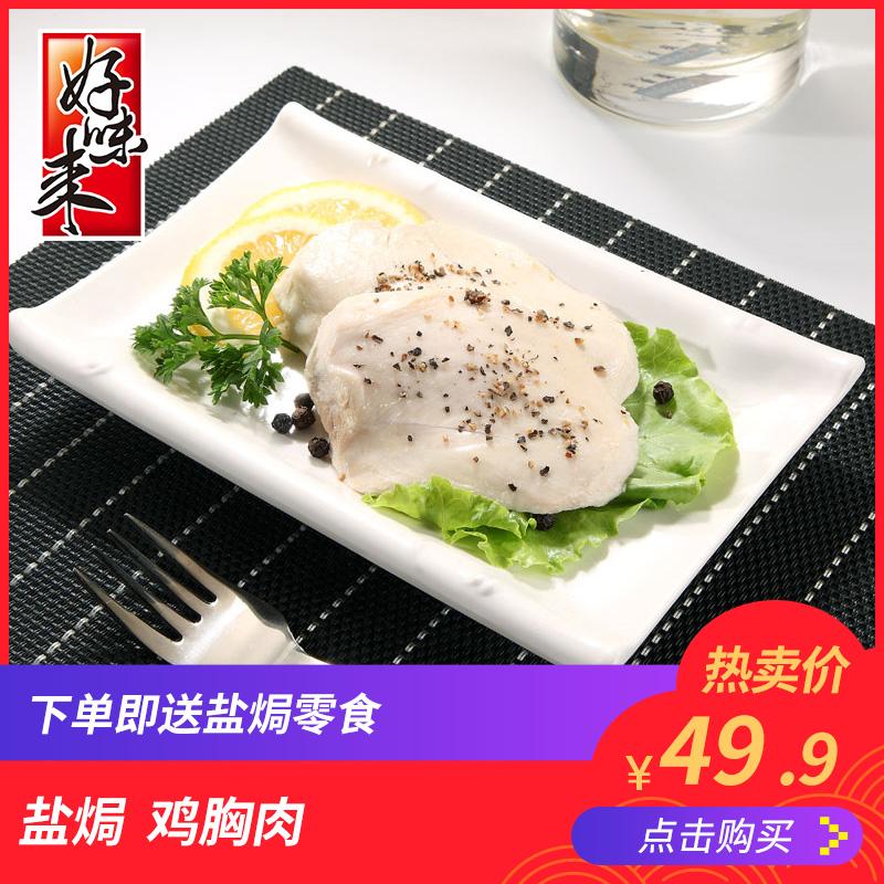 好味来高蛋白低脂鸡胸脯即食真空装速食代餐盐焗轻食健身鸡胸肉