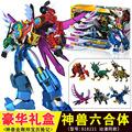 正版神兽金刚4之邦宝历险记大号6六合体变形机器人神玩具套装男孩