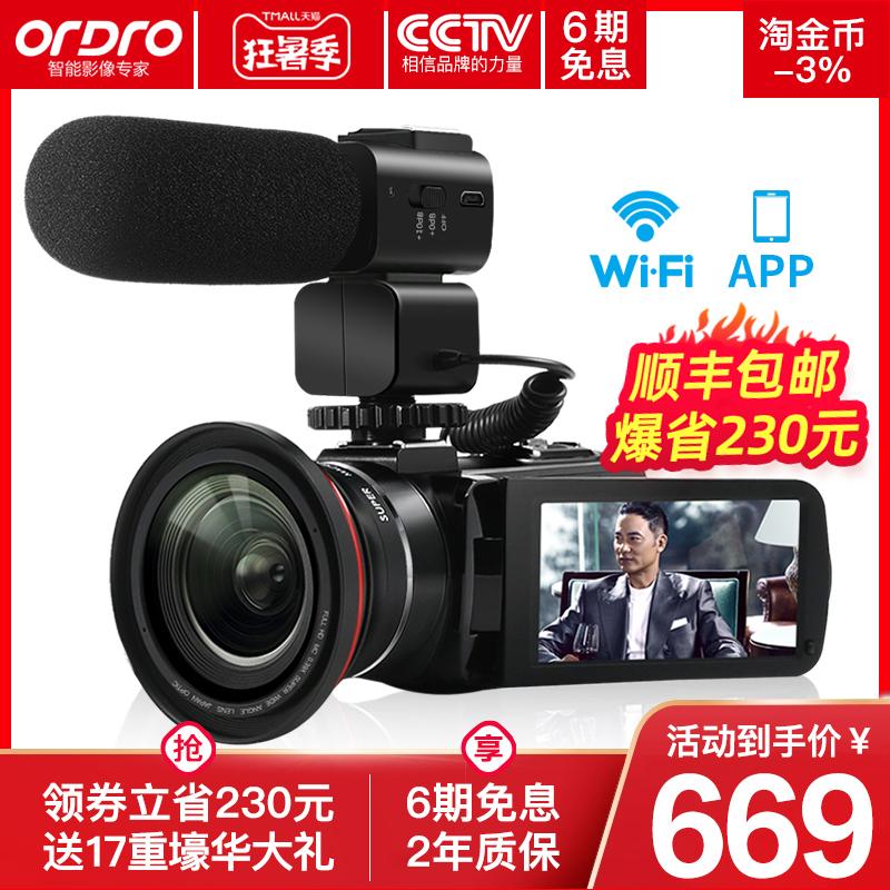 臺灣歐達Z20攝像機高清數碼DV專業數字攝錄一體機APP家用旅游婚慶