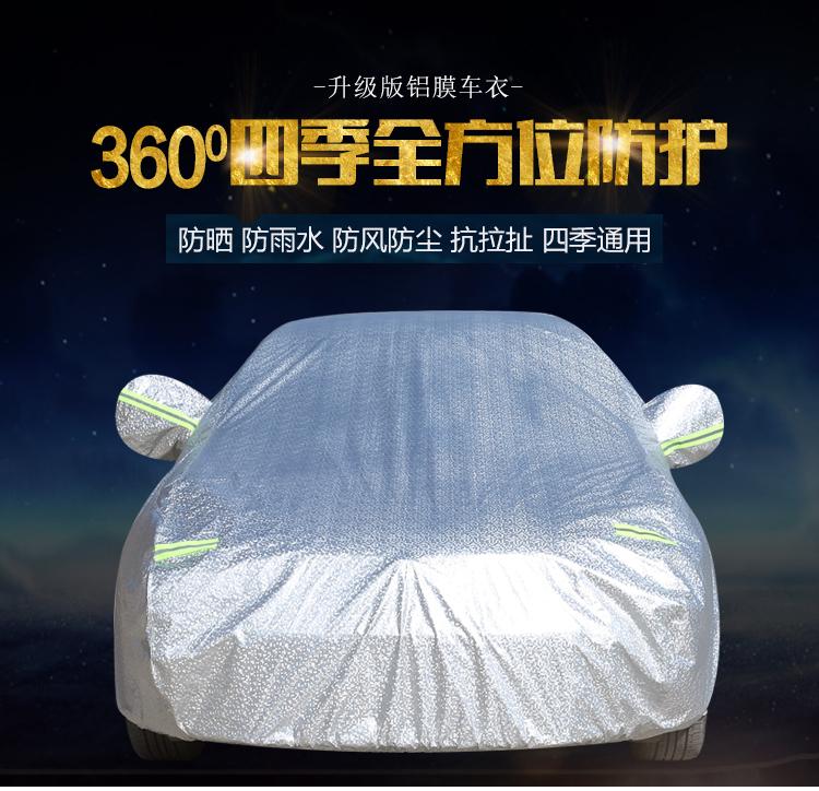 新款车衣车罩防晒防雨隔热遮阳罩四季通用加厚汽车套专用套子罩子